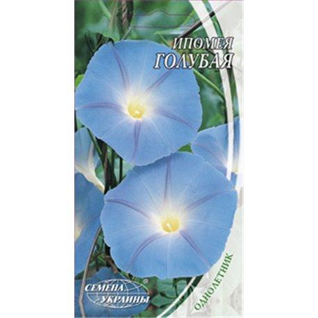 Семена ипомеи голубая
