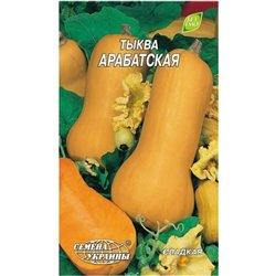 Семена тыквы Арабатская