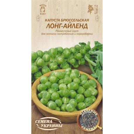 Семена капусты брюссельской ЛОНГ-АЙЛЕНД