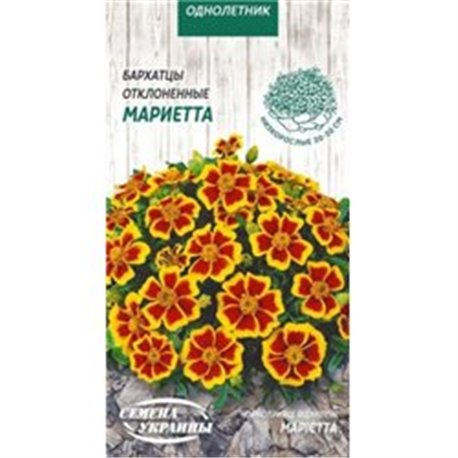 Семена бархатцев отклоненные Мариетта