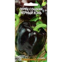 Насіння перцю солодкого Чорний кінь