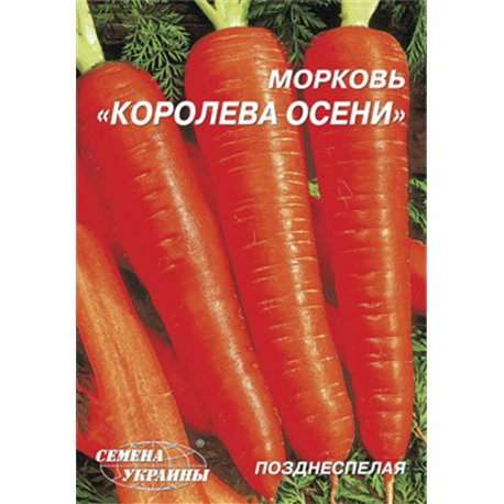 Насіння моркви Королева осені пакет-гігант