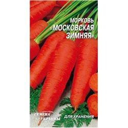 Насіння моркви Московська зимова