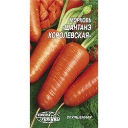 Насіння моркви Шантане королівська