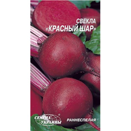 Семена свеклы Красный шар