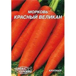 Насіння моркви Червоний велетень пакет-гігант