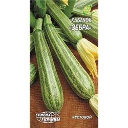 Семена кабачка Зебра