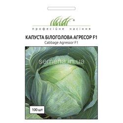 Семена капусты белокочанной Агрессор F1 (100 шт.)