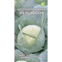 Семена капусты белокочанной Брауншвейская