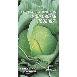 Семена капусты белокочанной Московская поздняя