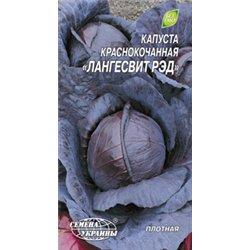 Семена капусты краснокочанной Лангесвит Рэд