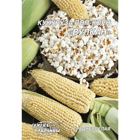 Насіння кукурудзи Поп Корн Вулкан