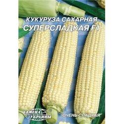 Насіння кукурудзи цукрової Суперсолодка F1