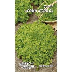 Насіння салату Грін Корал
