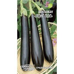 Семена баклажана Лонг-Поп