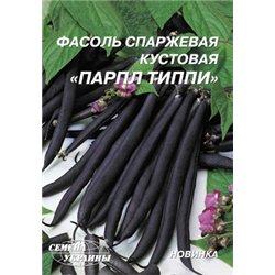 Семена фасоли спаржевой кустовой Парпл Типпи