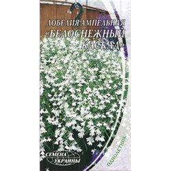 Семена лобелии ампельной Белоснежный каскад