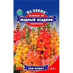 Насіння ротиків садових (Антіррінум) Мідний вершник середньорослий суміш