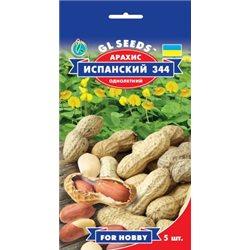 Семена Арахис испанский 344