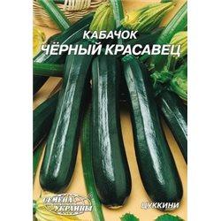 Семена кабачка Черный красавец пакет-гигант