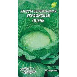 Семена капусты белокочанной Украинская осень