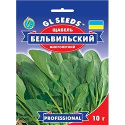 Семена щавеля Бельвийский пакет-гигант