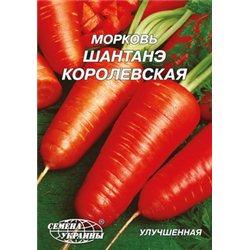 Насіння моркви Шантане королівська пакет-гігант