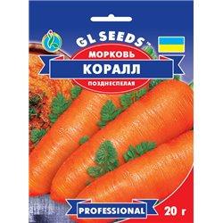Семена моркови Коралл пакет-гигант