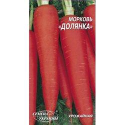 Семена моркови Долянка