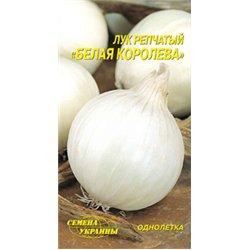 Семена лука репчатого Белая королева