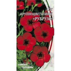 Семена льна крупноцветкового Рубрум
