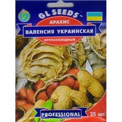 Семена Арахис Валенсия украинская